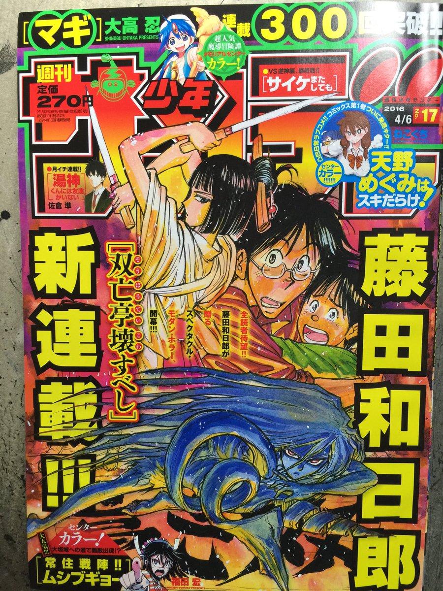 今日は少年サンデーの発売日!!ついに藤田和日郎先生新連載!!!「双亡亭壊すべし」巻頭カラーです!!!…ちなみにねこぐち先
