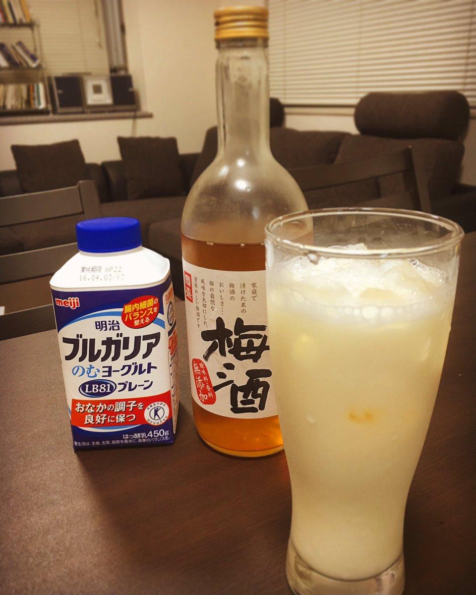 梅酒の飲むヨーグルト割り。 梅酒好きな女子に超おすすめのカクテル。グラスに氷をたっぷり入れ、梅酒と飲むヨーグルトを1:3の割合で注ぎ混ぜる。めちゃうまいです。コンビニで売っているもので作れるからお手軽。作ってみてね! https://t.co/FcvoM9jZND