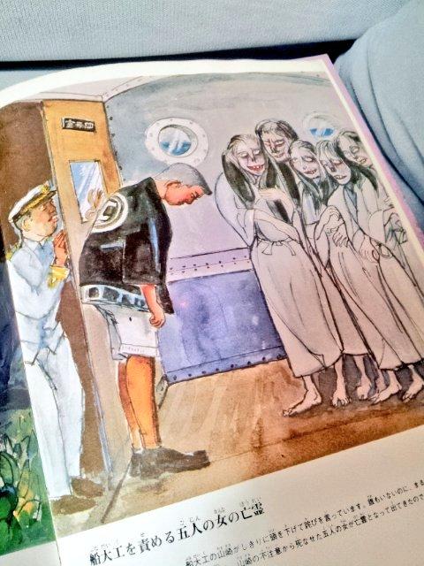 お化けが5人もやって来て責め立てられて、がっくりした船大工さんのイラストを見ることができるのは『カラー 沖縄の怪談』だけ! https://t.co/hhIpw0HI66