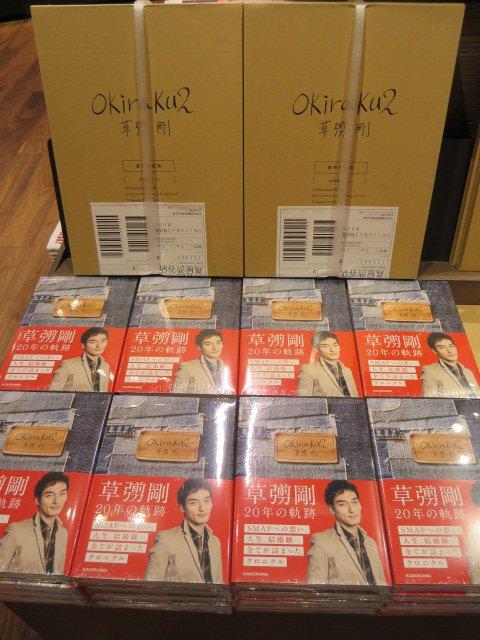 【商品情報】本日3/24、草彅剛さん「Okiraku2」が発売されました!豪華特装版は数に限りがございますので、お早めにご来店くださいませ。6Fにて展開中! https://t.co/KY28aci0ac