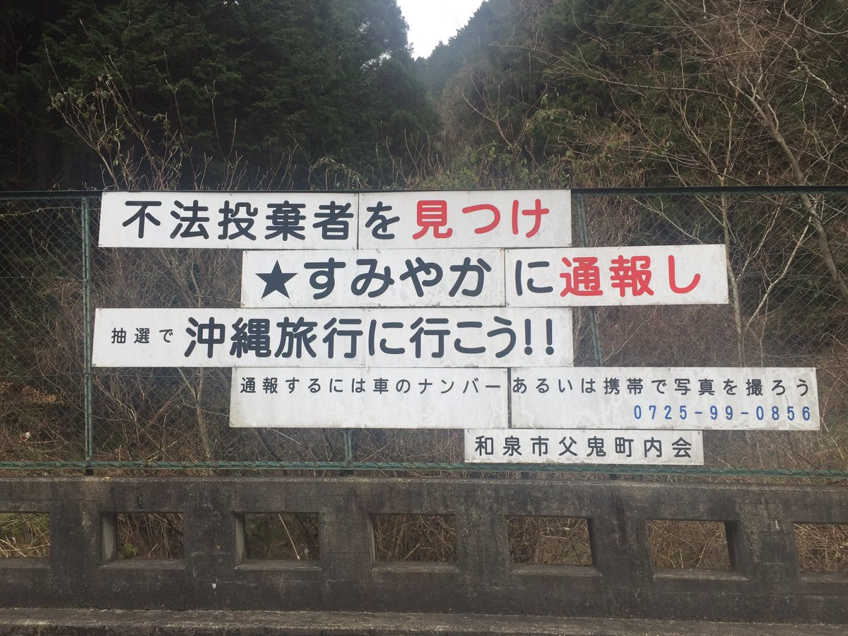 犯罪者を見つけて 抽選で 沖縄旅行に行こう!! https://t.co/QFVlH4PT46