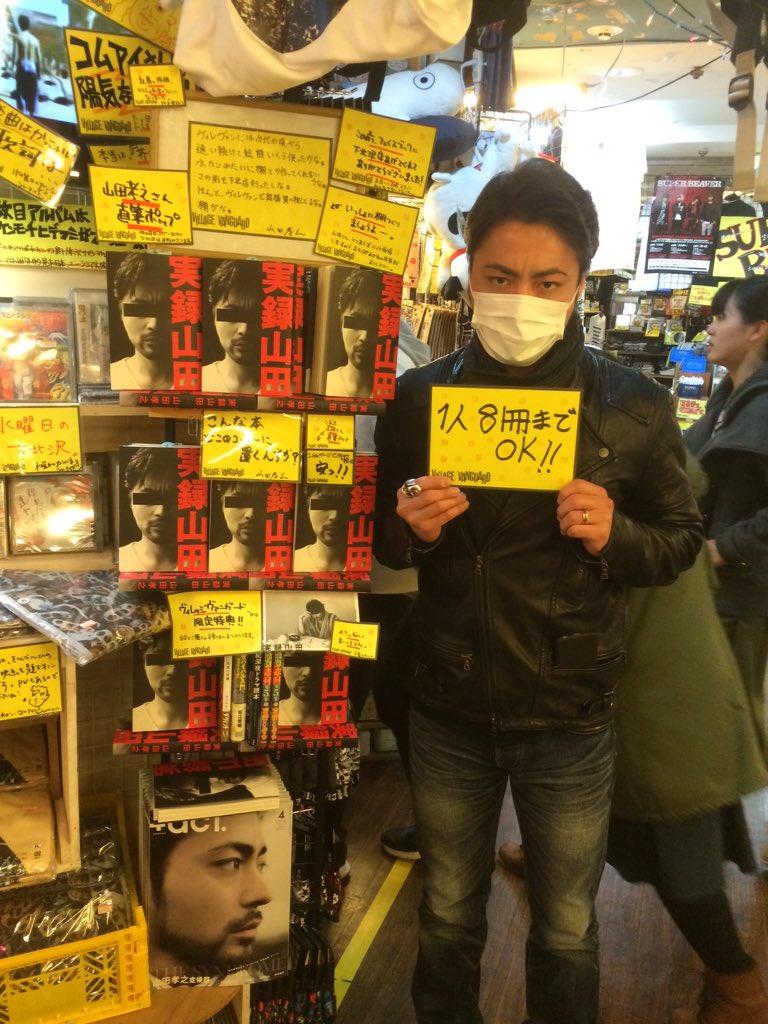 山田孝之さんが来てくださいましたー!!売場で何かしてる人いるぞ?と思ったら山田さんがポップにめっちゃフルネームのハンコ押してまくってました!笑。新しいポップも店頭で飾ってますのでぜひお越しくださいー! https://t.co/cwst6v2164