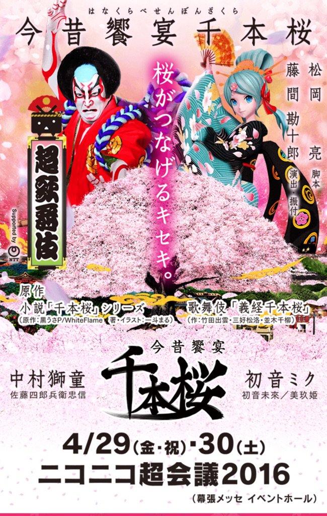 超歌舞伎『今昔饗宴千本桜』  『桜がつなげるキセキ』 https://t.co/gxJ2Lr4Ueq