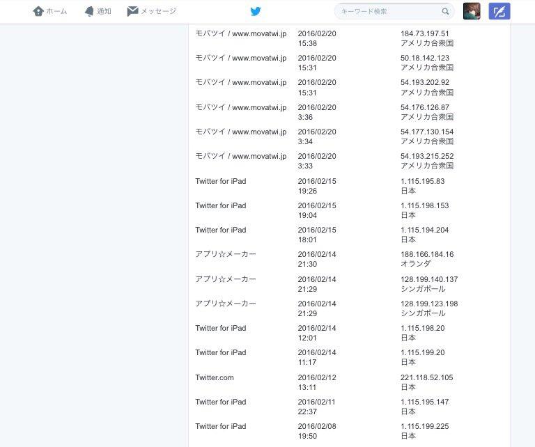 おっけー… Twitterデータとやらで不正アクセスの犯人判明した…  多分 アプリ☆メーカー と モバツイ の2つがヤバイんだわ ('、3_ヽ)_    気付かなかったケド 先月から急に海外からのアクセス出てる https://t.co/EVWzq8Ufym