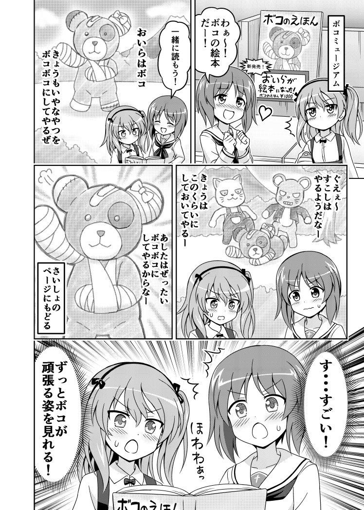 【ガルパン漫画】えほん https://t.co/dmvbMoOAt1
