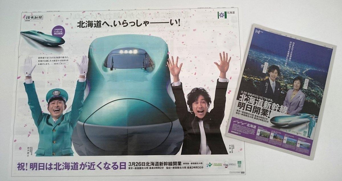 北海道へ、いらっしゃーい! いよいよ明日、#北海道新幹線 開業です! 本日の読売新聞は、全面広告と #大泉洋 & #ミスター コンビの「デカ新聞」(一部地域のみ)でお祝いムード全開。ちなみに全面広告は地域によって原稿が違いますぞ! https://t.co/L5CE6rMvay