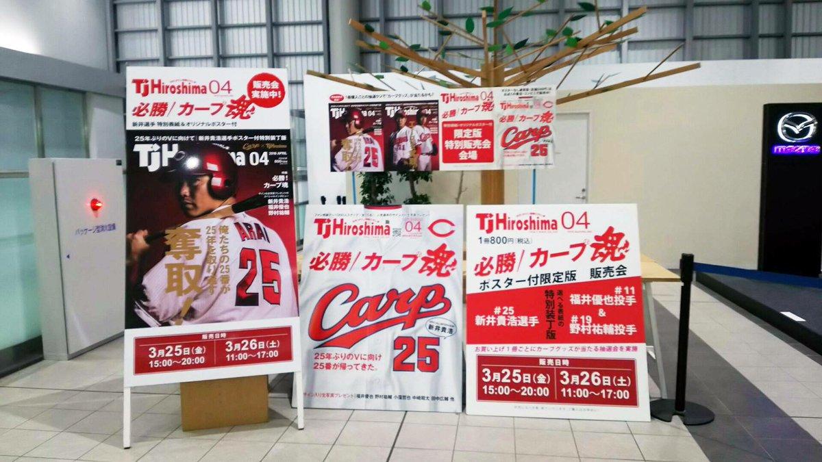 開幕!本日3/25の15時〜20時、明日3/26の11時〜17時、JR広島駅構内にて、新井選手版・福井投手&野村投手版のTJHiroshimaを販売します!ポスター付!お買い上げ一冊ごとにカープグッズが当たる抽選会も! #carp https://t.co/Ic8IErSZlD