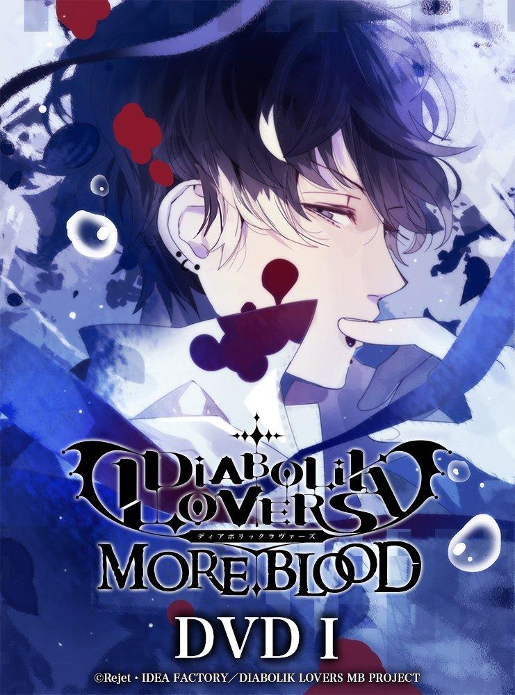【本日発売】アニメ「DIABOLIK LOVERS MORE,BLOOD」DVDⅠが本日、3月25日発売「……時は満ちた