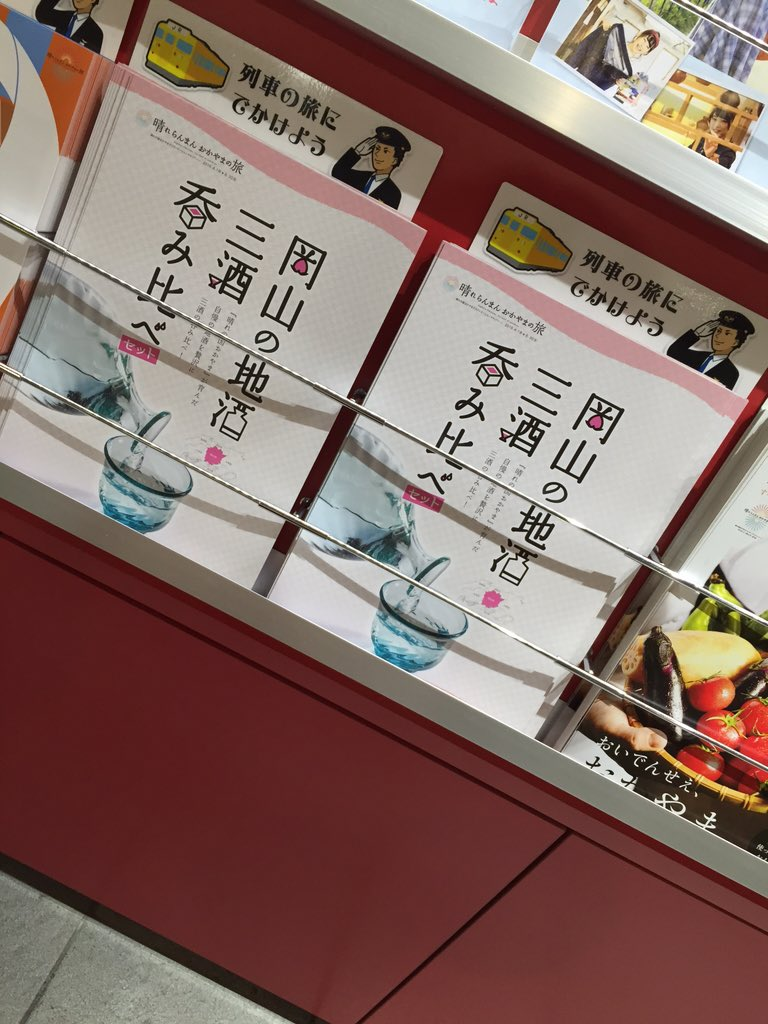 岡山駅在来線改札入ったところに、岡山地酒三酒飲み比べのリーフ。 備中地域限定だった取り組みが、春から県内全域に拡大します。 https://t.co/EvnqFexmHb