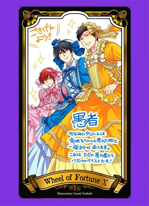 『月刊少女野崎くん』タロットカード付き特装版8巻の予約締め切りは今日でしたね。ご予約して下さった皆様ありがとうございまし