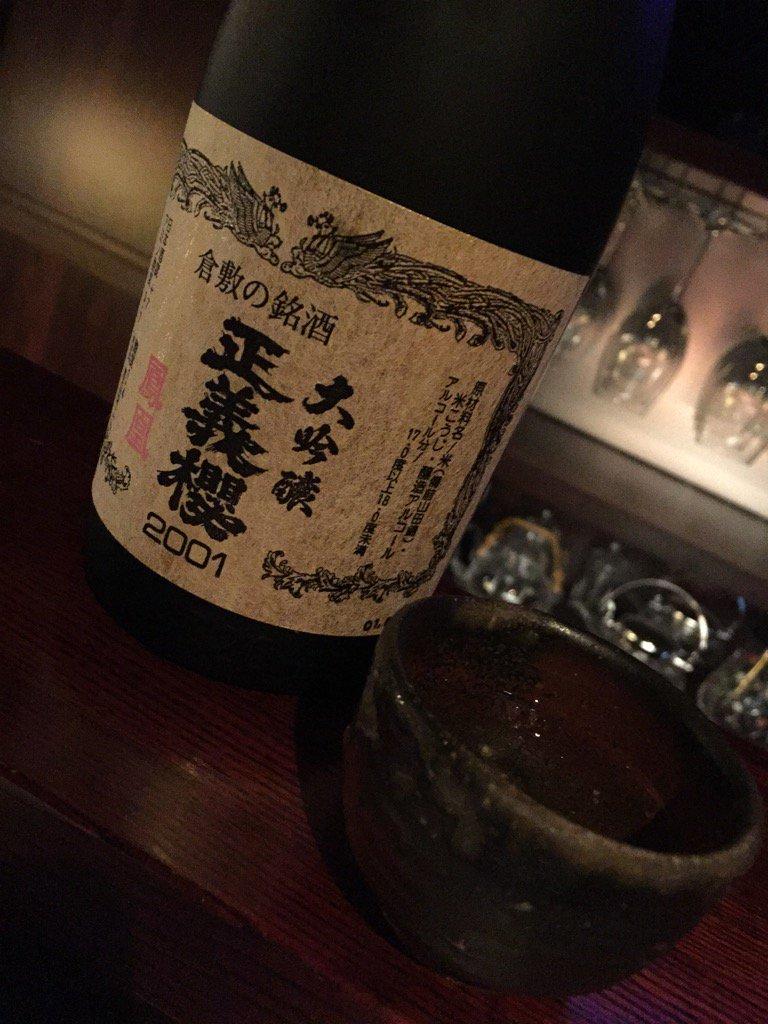 昨夜、某所で出会った正義桜の大吟醸酒。2001年。ごくゆったりと時を重ねてきたその酒は、極上のとろみと甘やかさをまとっていた。15年の時を経て会えた嬉しさ。 https://t.co/b1N0AolUFW