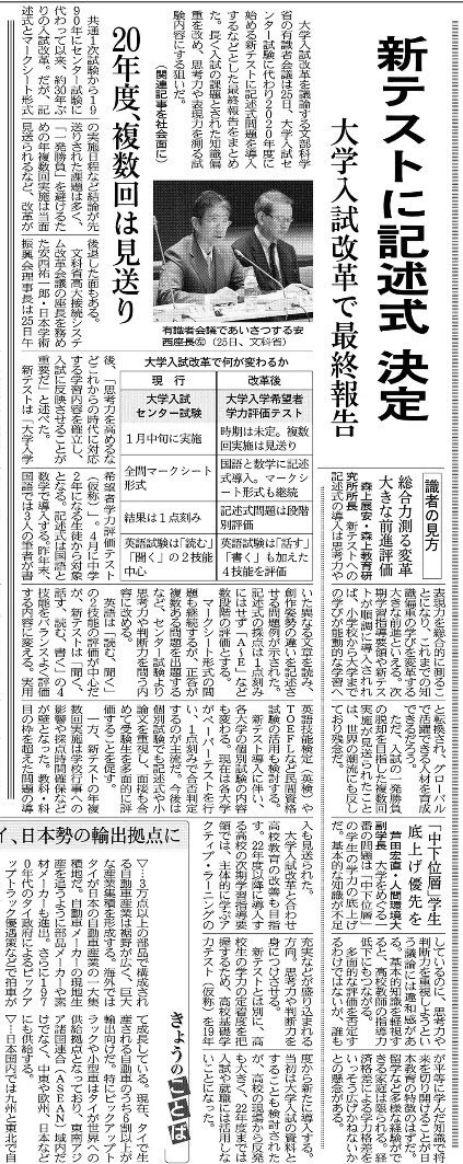 右下にある、芦田先生が言われることに納得です。「基本的な知識が不足しているのに、思考力や判断力を重視しようとする議論には違和感を感じる。」思考力や判断力は基本的な知識があってこそ、磨けるものだ! https://t.co/108vhFOqsT