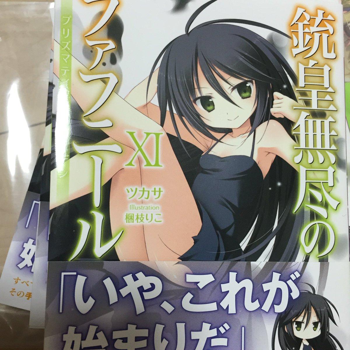 銃皇無尽のファフニール11巻届きました\('ω')/4月1日発売ですよー!