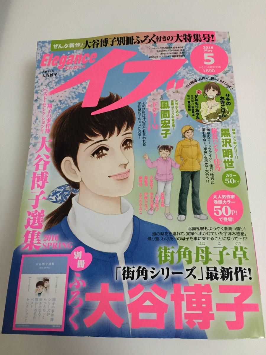 【告知】本日発売のエレガンスイブ5月号に予告が載っていました。4月26日(火)発売のエレガンスイブ6月号に読切「HOTEL R.I.P.」が掲載されます。まさかの女性誌です。年末年始にかけて50Pも描きました。宜しくお願いします。 https://t.co/nQlvcWFXUu