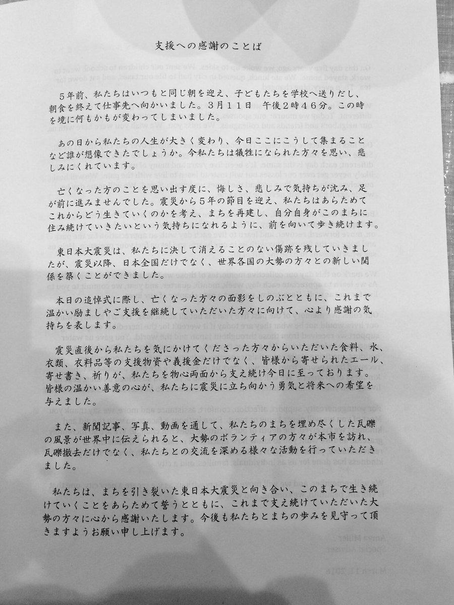 2016年3月11日、陸前高田市で行われた追悼式はあまりに目的外れなものだと感じました。画像は配布された名簿と、読み上げられた「支援への感謝のことば」の日本語訳。今年は遺族代表のことばはなく、英語で感謝のことばがスピーチされたそう。 https://t.co/xhZUJxlCJg