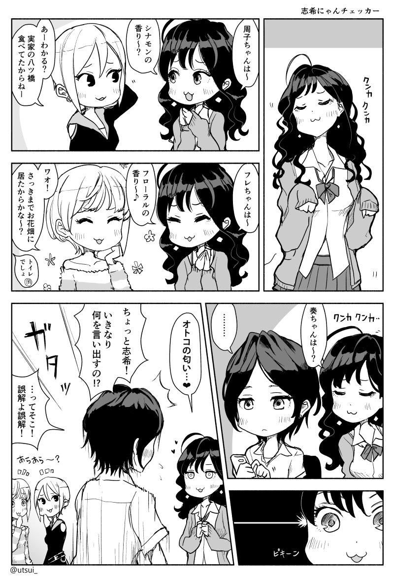 LiPPS漫画。歌姫庭園9シンメモ8「ラ03」にて(何かしら)頒布予定です。 https://t.co/1RgQujVzrq