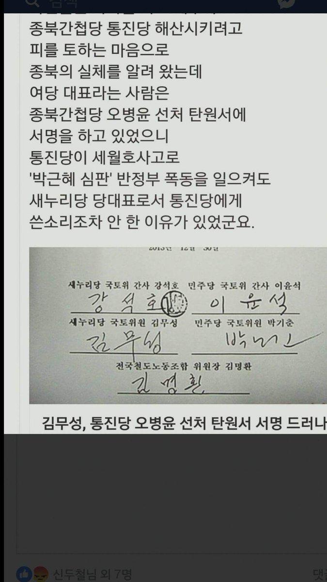 김무성이 통진당 오병윤 선처탄원서에 싸인도  했었네 ㅉ https://t.co/AjZl52YyUc