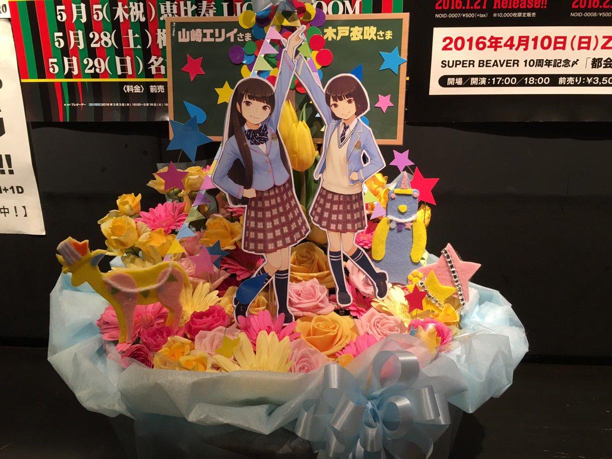 every♥ing!ファーストワンマンライブ大阪千秋楽お疲れ様でした。 身内で協力してアレンジメント花を出させていただきました。 イラストは『凪庵』先生 制作は『ルッホ』さんです。 少しでも二人の笑顔の源になっていれば幸いです。 https://t.co/8jM8E5KdZ9