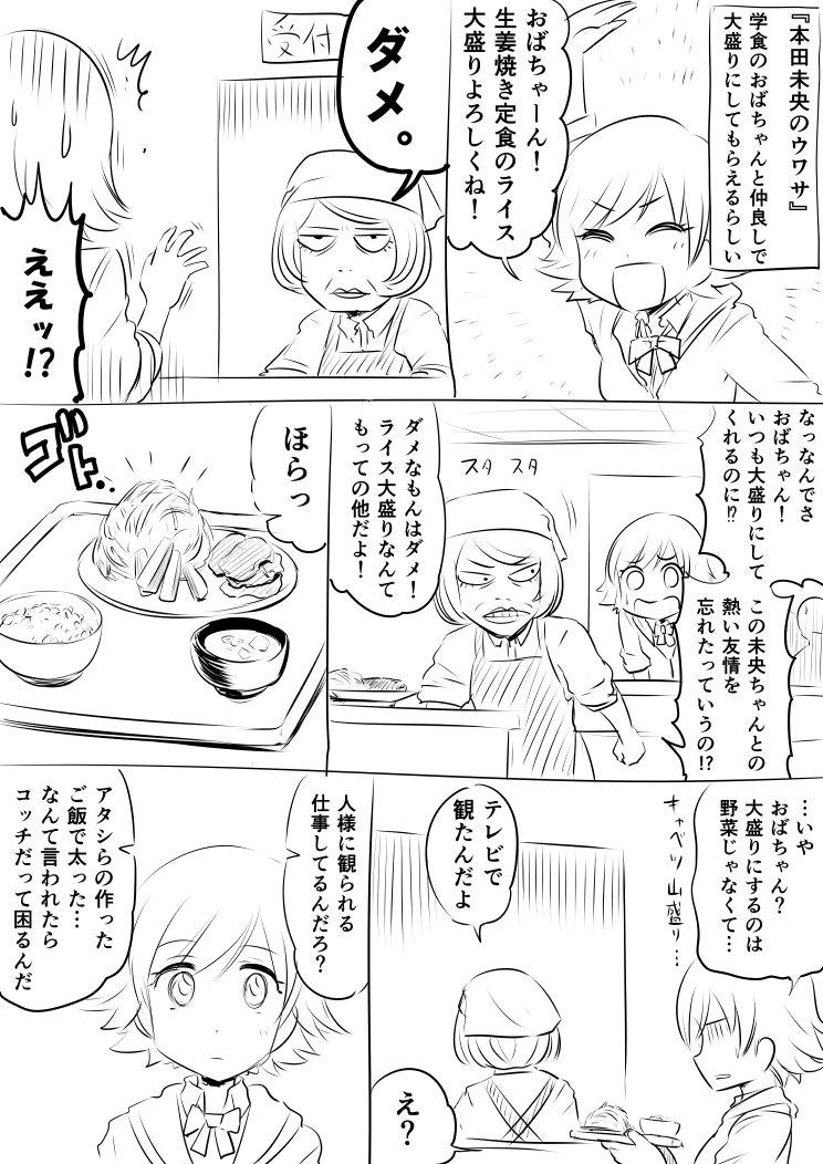 デレマス漫画。本田未央のウワサ。 https://t.co/4MNzffbgXf