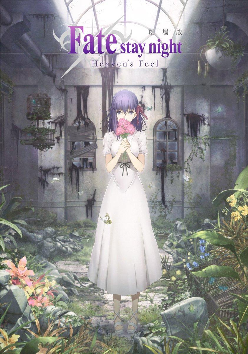 アニメジャパンのufotableブースにて劇場版「Fate/stay night」Heaven's Feel」最新キービ