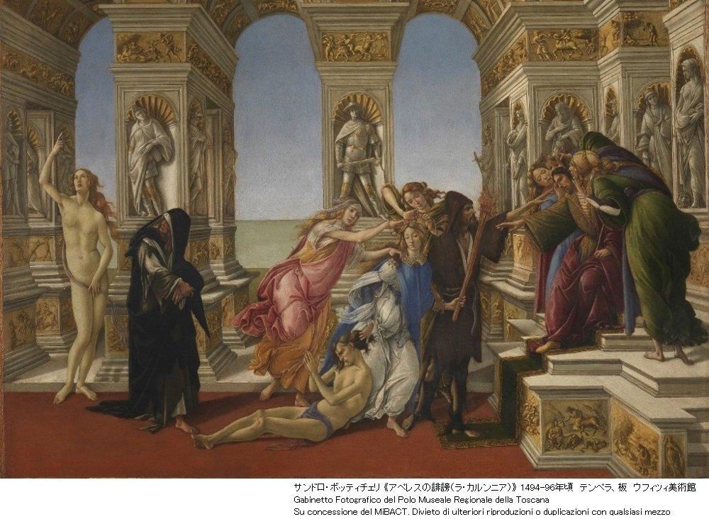 アペレスの誹謗》は古代ギリシャ...