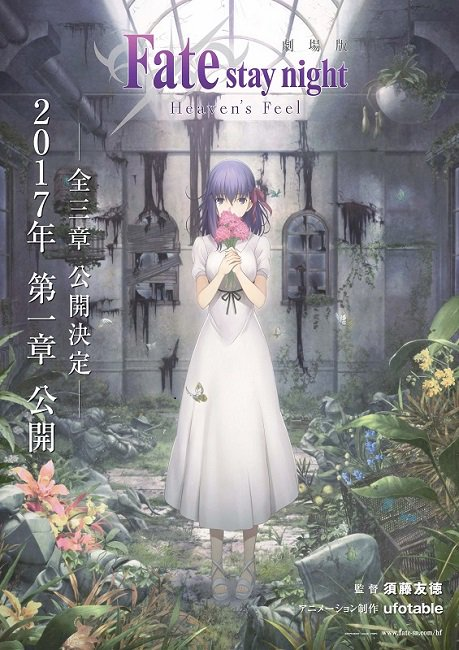 【Fate Project 2016②】「Fate/stay night [Heaven's Feel]」が全三章公開決