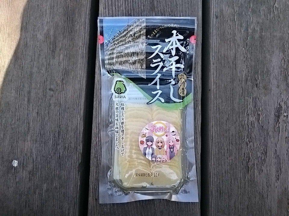 アニメジャパンみやげを探してる人、JKめしのたくあん270円でオススメだよ!クソの役にも立たないポストカードとか買うより