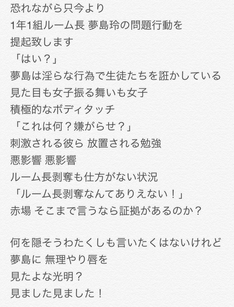 劇団帝一!夢島玲ルーム長剥奪! https://t.co/8yiqxV8q7i