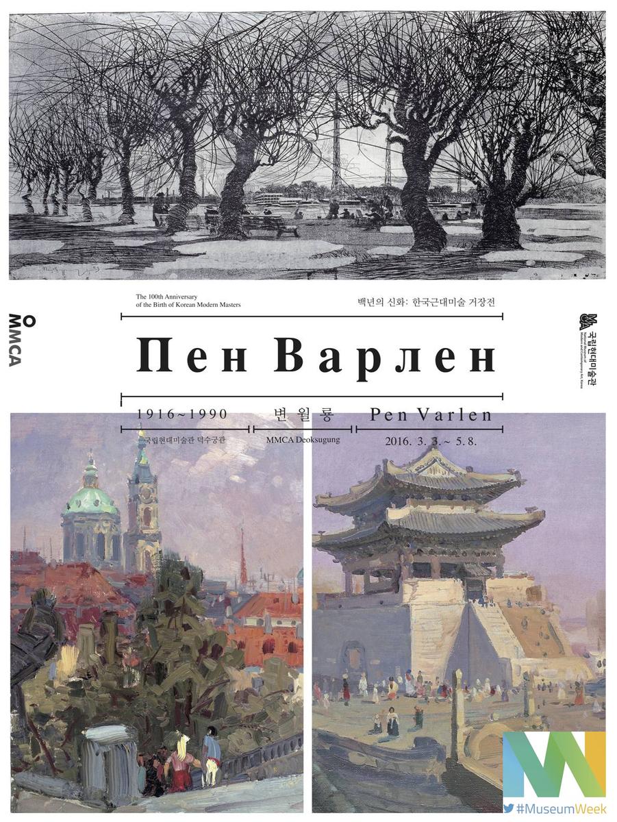 #뮤지엄위크 #MuseumWeek 국립현대미술관 덕수궁관에서는 러시아, 중앙아시아 및 북한을 관통하는 변월룡작가의 예술세계를 감상하실 수 있답니다. (~5/8일까지) https://t.co/8OejxhSBtn