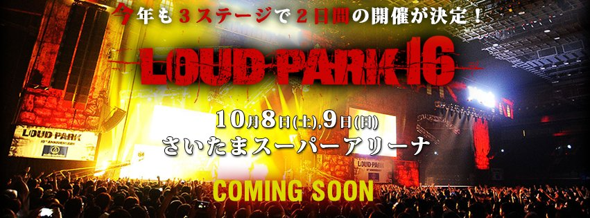 【LOUD PARK 16 開催決定!】 ラウドパーク16、今年も3ステージで2日間の開催が決定!  https://t.co/wOlUTDgeS3 #loudpark #ラウパ https://t.co/sEiSSxvMmp