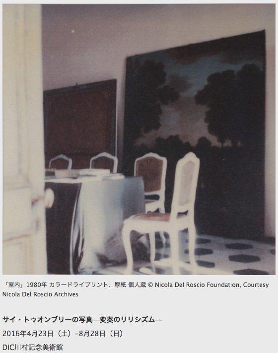 【おすすめ】サイ・トゥオンブリーの写真—変奏のリリシズム— @ DIC川村記念美術館 https://t.co/RvklFnl7As 4/23〜8/28 トゥオンブリーの国内初の本格的な写真展。#ARTiT https://t.co/JyfA1WkAyq