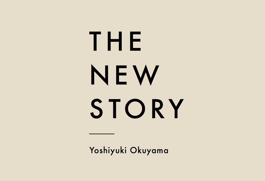 [NEWS] 私家版写真集「The New Story」から、奥山由之が再構成した、同名の写真展が POST にて開催! https://t.co/OEbi8ZRZJW https://t.co/uBvYRbtcx9