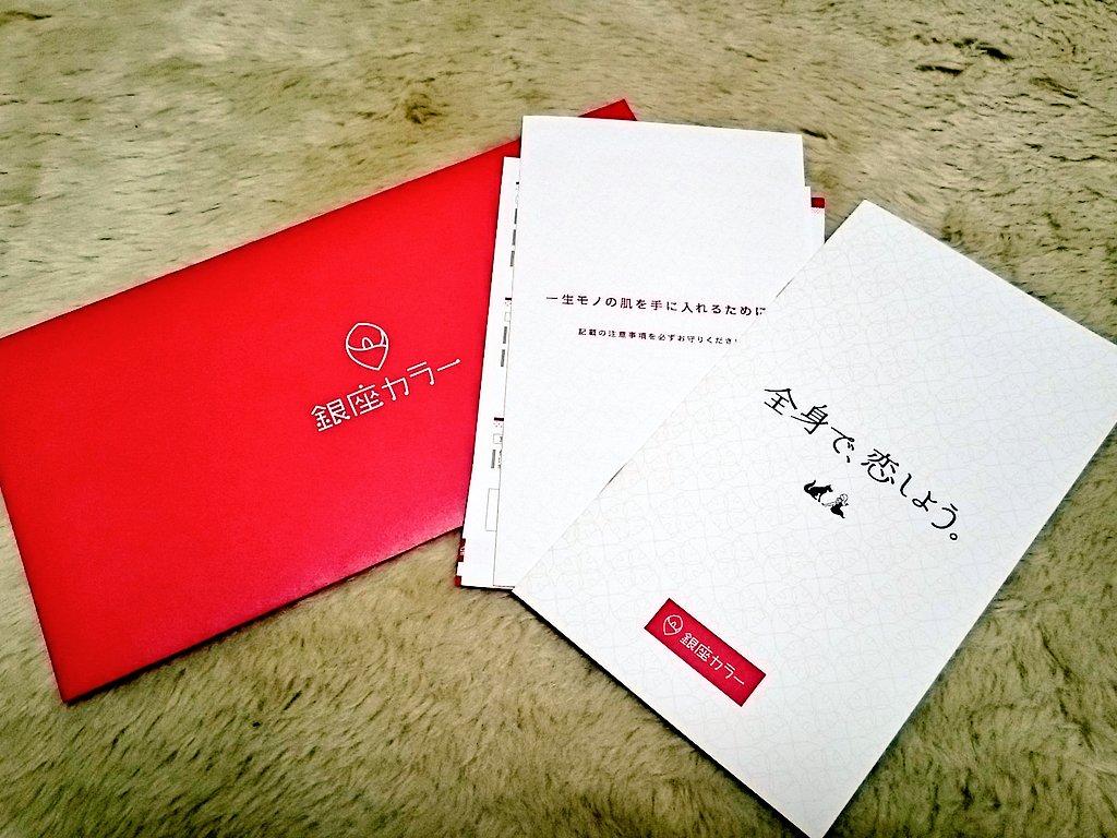 川崎にできたばかりの銀座カラーに初めて行ってみたけど(狼ぴちゃんみたかっただけ)料金表とかは、差し上げることが禁じられてるって言われて貰えたのこれだけだった(笑) https://t.co/Cem7iDNnmt