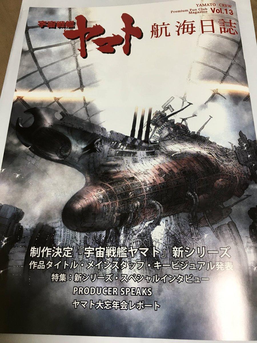 宇宙戦艦ヤマト2202 愛の戦士たちの画像 p1_33