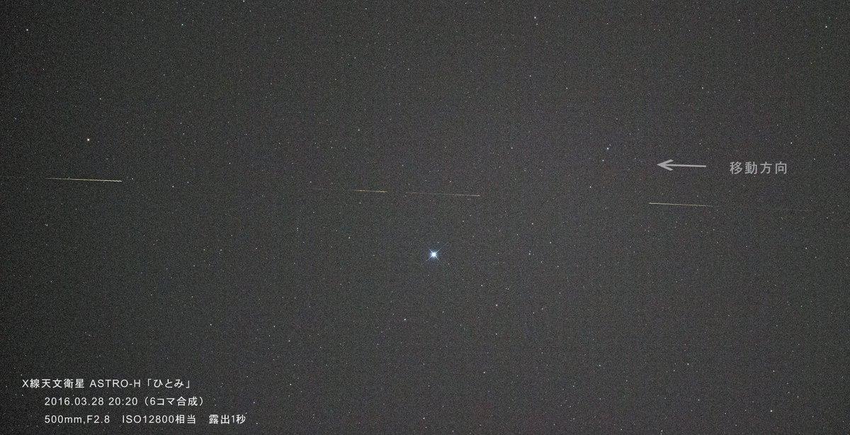 通信が途絶したX線天文衛星「ひとみ」。28日20時20分、詳細を確認するため500mmで拡大撮影。機体の破壊が心配されますが、8等級までの破片は確認できず。小刻みな変光が見て取れ、姿勢を崩して複雑にスピンしていることが考えられます。 https://t.co/XpOuvD2JHD