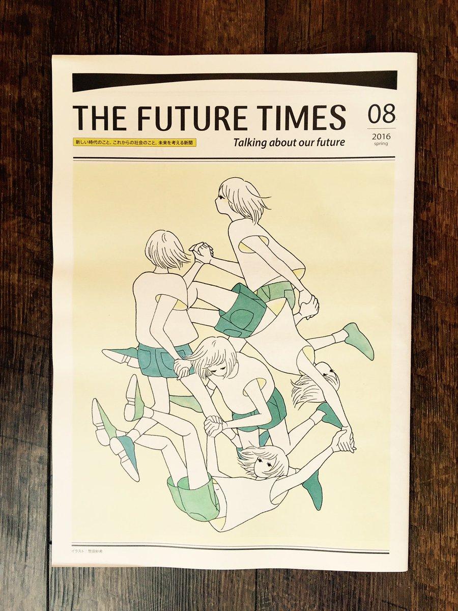 【お知らせ】    後藤正文(アジカン)が編集長を務める新聞 「THE FUTURE TIMES」の 08号が届きました〜。  特集は『5年後の現在地』今一度、振り返る事ばかり。  帳場の下にございますので、ご自由にお取りください。 https://t.co/IKOqpzJaEf