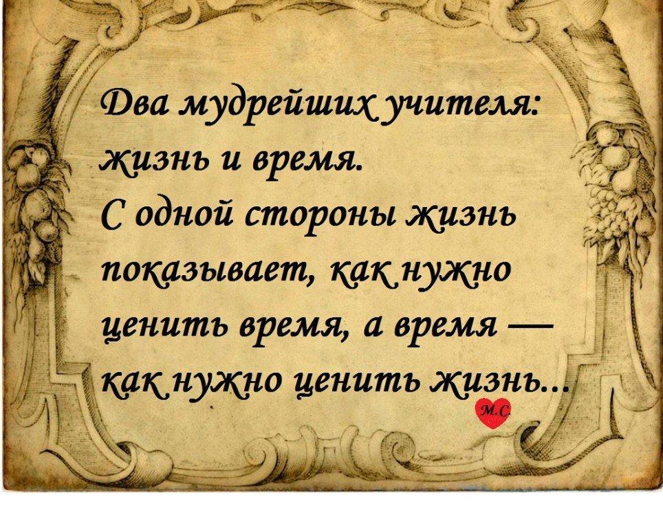 Поздравления мысли мудрых