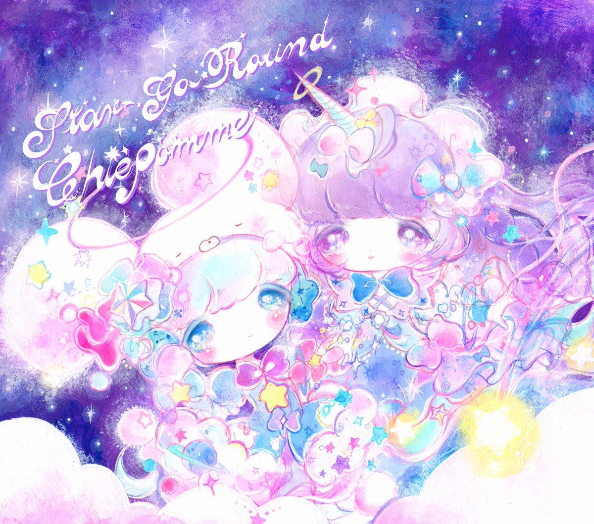 6月8日(水)にデビューアルバム「star-go-round」を発売します! 初回限定デジパックで同人の曲+新曲 計18曲 1,852円(税別)です! ジャケットは @chikuwamiel さんで店舗ごとに特典もあります! https://t.co/7dgq72OSmO