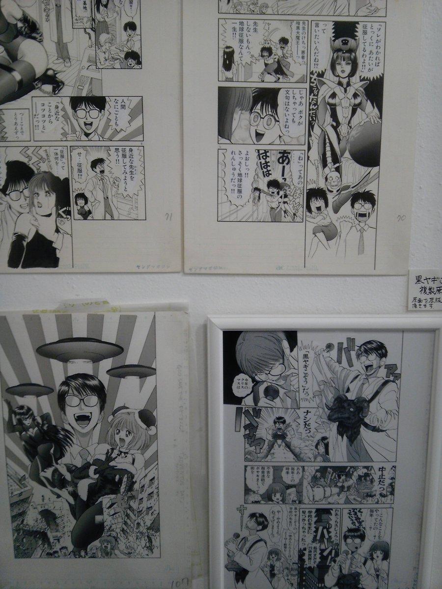 永野のりこ先生の個展に行ってきました~。すげこまくんの生原稿やカラー作品がたっぷり見られて幸せでした!実はとなりの関くん