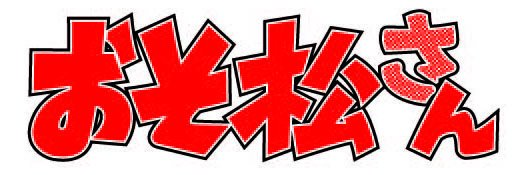 【新番組】 伝説の6つ子が今よみがえる・・・。4月13日(水)深夜「おそ松さん」スタート!原作は赤塚不二夫の「おそ松くん」。約束された問題作、ネタ満載の話題作をどうぞお見逃しなく!  #静岡 #おそ松さん https://t.co/e1tsSTIzIN