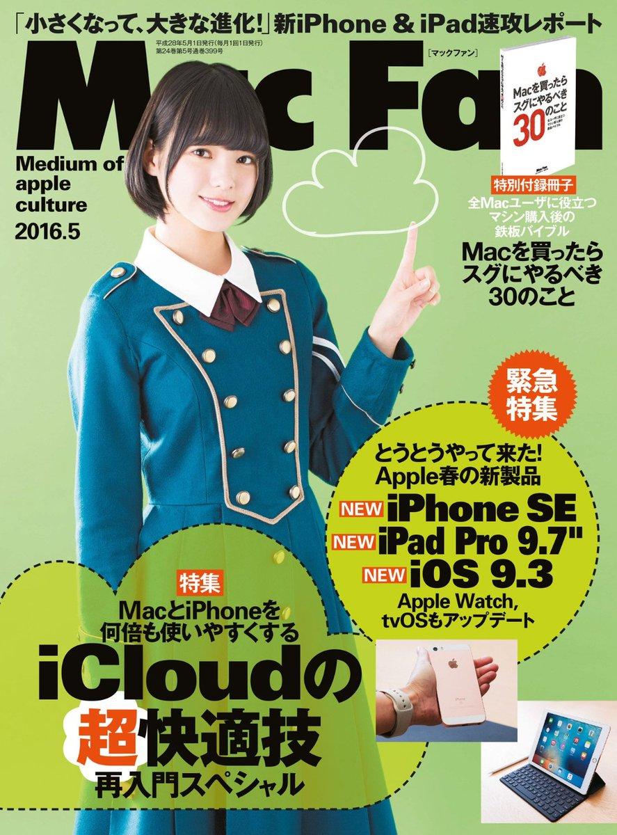 好評発売中のMac Fan5月号。表紙モデルには欅坂46の平手友梨奈さんに登場いただきました! なんと初単独表紙(!)だそうで、メモリアルな号になって弊誌もとってもうれしいです。#欅坂46 #平手友梨奈 https://t.co/snN1UjFgmi