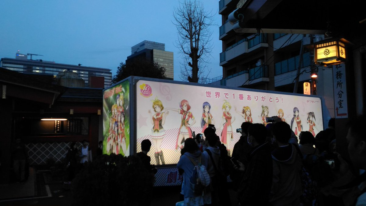 18:06、ラブライバー達に見送られながら神田明神を後にしたありがとうトラック。 #lovelive #akiba https://t.co/wIVLg0Lqze