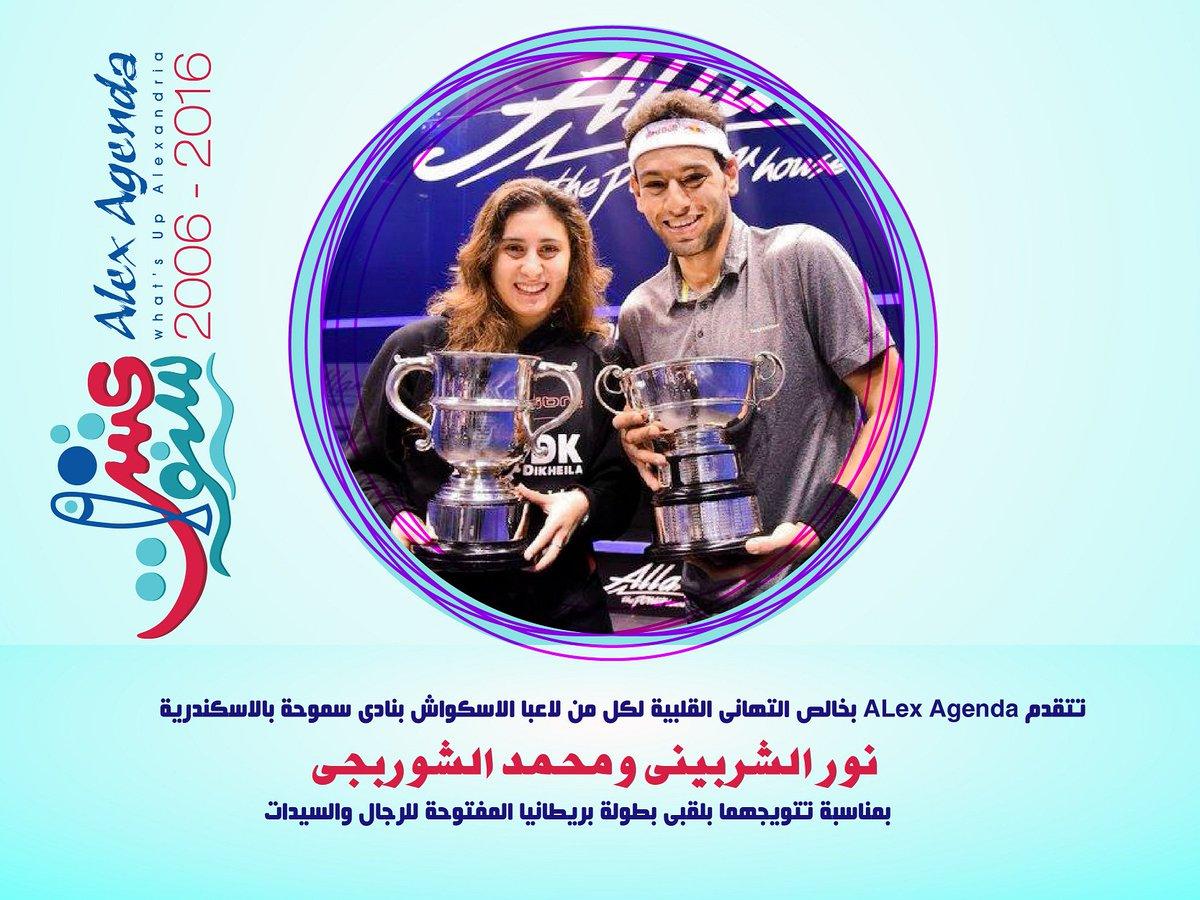 مبروك نور الشربينى ومحمد الشوربجى للفوز بلقبى بطولة بريطانيا المفتوحة للرجال والسيدات للاسكواش @AlexAgenda https://t.co/6NpBPYqMNs