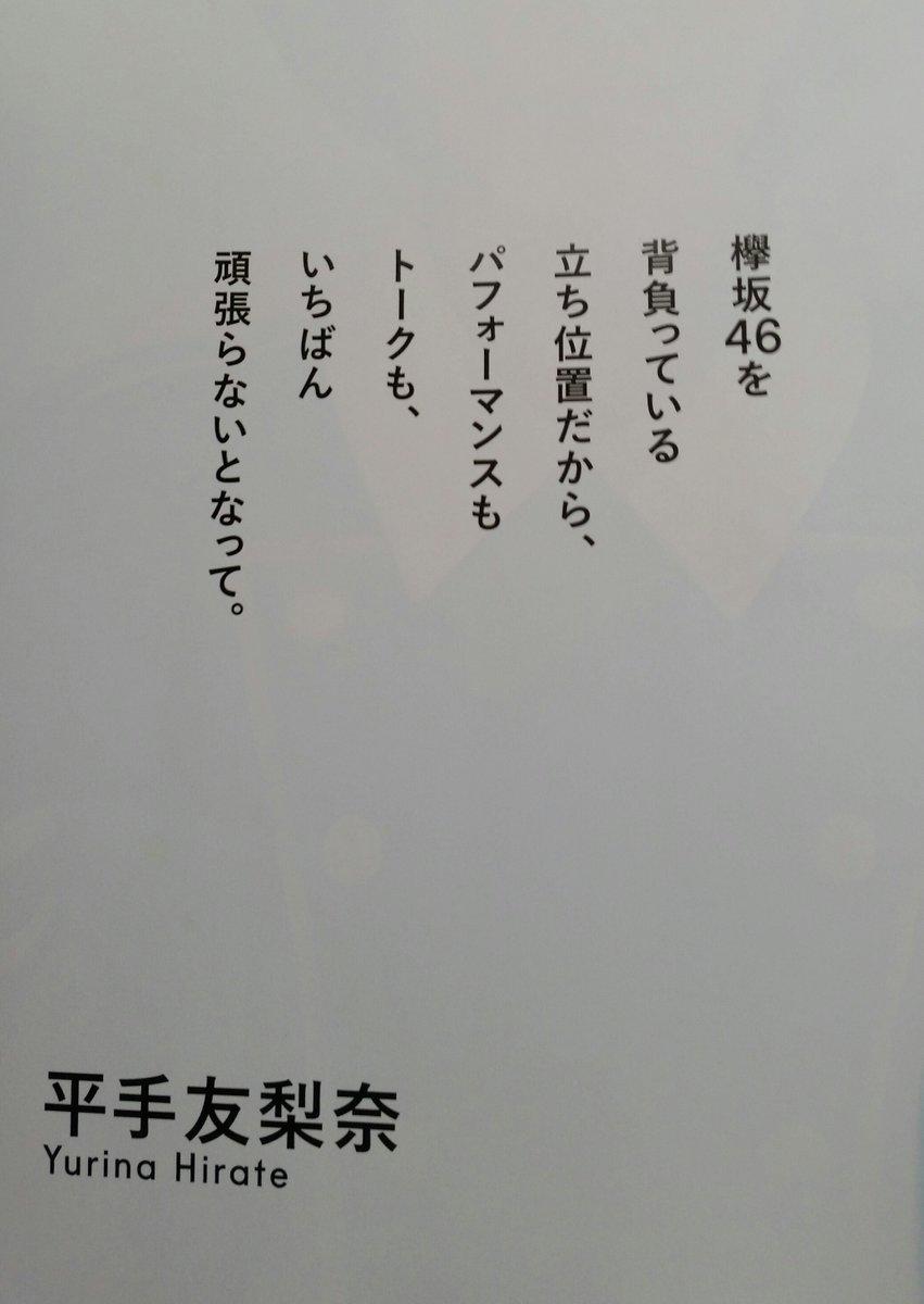 【欅坂46】平手友梨奈応援スレ★5【てち(仮)】YouTube動画>18本 dailymotion>1本 ->画像>578枚