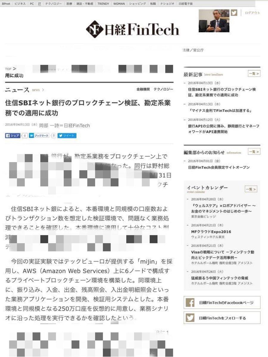 日経FinTechで「mijin」を使った住信SBIネット銀行のブロックチェーンの勘定系への適用実証実験が成功したと報道されました!記事はモザイクでしか貼れませんので詳細は日経FinTechをご参照。 https://t.co/6ZdiJkSsJ6