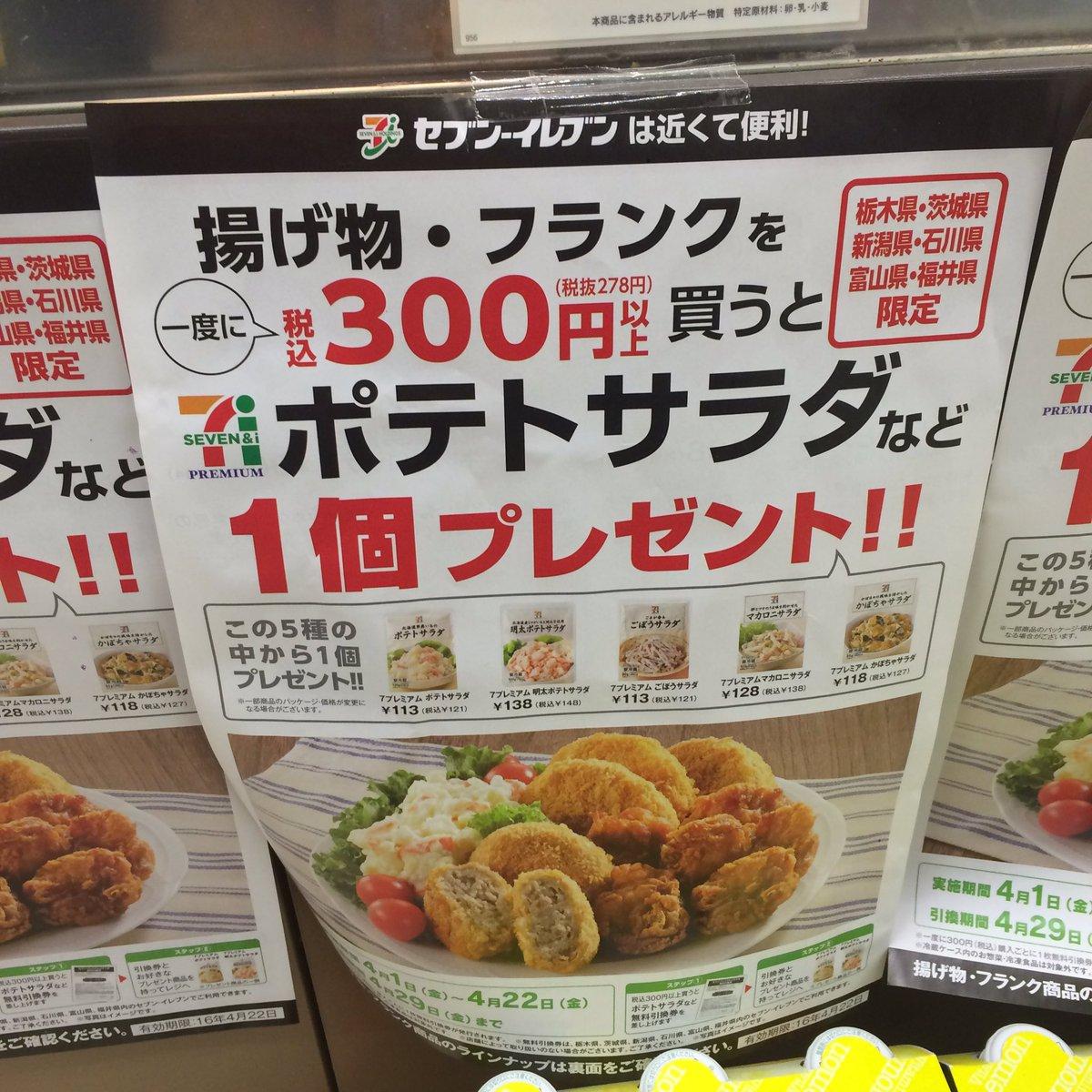 なんと、セブンで揚げ物300円買うと、ポテサラが貰える( ̄▽ ̄)ちなみに、関東は茨城と栃木限定の企画(。-_-。) https://t.co/1DeeCB09EG