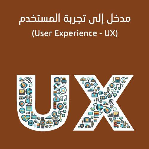 جديد أكاديمية حسوب: كتاب مدخل إلى تجربة المستخدم (User Experience - UX) https://t.co/zKGa6zGL3z https://t.co/qdDWNRdbPu