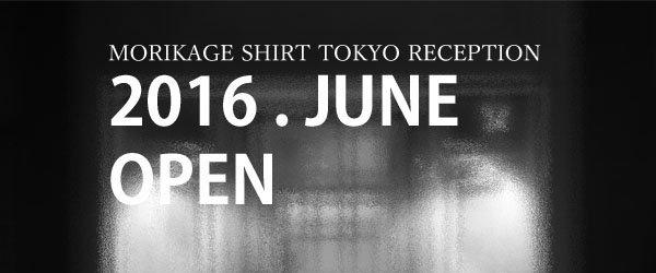 モリカゲシャツ20年目のお知らせ、2016年6月「モリカゲシャツ東京レセプション」オープン。モリカゲシャツの東京店です。オープンの日程など詳しくは決まり次第お伝えします。https://t.co/TFoXvj7lgN https://t.co/5Yk2G7CaU0