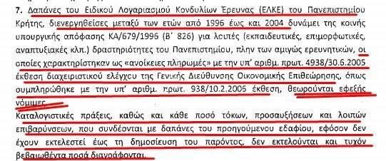 Δεν πιστεύω αυτή η (ν)τροπολογία να είναι για τον κ. Σταθάκη που γράφουν διάφοροι κακεντρεχείς https://t.co/lkfzdQRj76