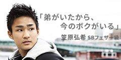 4月16日(土)開催『浅草花やしき Presents SHOOTBOXING 2016ヤングシーザー杯』。メインを務めるのは笠原弘希。期待を一身に背負う若干16歳の胸中に迫る。https://t.co/tEBlQ7gzLU https://t.co/4oPkT5oLA4